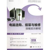 电脑选购组装与维修技能实训教程