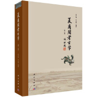 夏商周考古学(第二版)