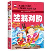 笠翁对韵 注音彩图版 一二三年级小学生课外阅读书 汕头大学出版社
