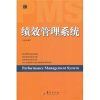 【正版二手书9成新左右】绩效管理系统 李业昆 华夏出版社