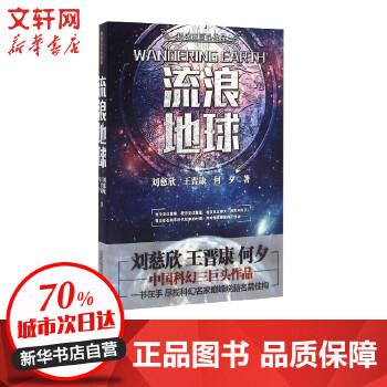 """流浪地球 万卷出版社 【文轩正版图书】""""中国科幻三巨头""""系列作品;一书在手,尽揽科幻名家*峰烧脑名篇佳构。"""