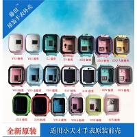 适电话手表Y01A Y02 Y03 Y05 Z1 Z2Y Z3D Z5Q总成屏幕 配套原装 前后壳