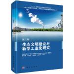 生态文明建设与新型工业化研究 傅志寰 等 9787030527509