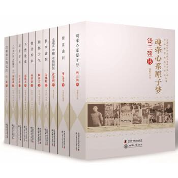 老科学家成长采集工程丛书(第二辑)(10册)