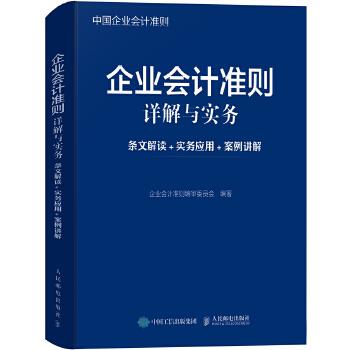 企业会计准则详解与实务:条文解读+实务应用+案例讲解(pdf+txt+epub+azw3+mobi电子书在线阅读下载)