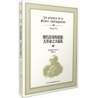 现代法国的起源:大革命之大混乱 英典图书专营店