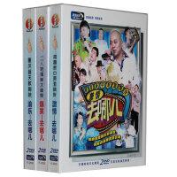 二人转DVD光盘车载碟片南昌新中原激情之夜 搞笑大串烧 歌剧院