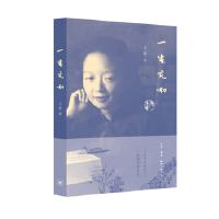 【二手书8成新】一生充和(2017中国好书入围 王道 生活.读书.新知三联书店