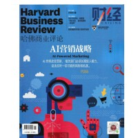 【2020年7月现货】哈佛商业评论杂志2021年7月 AI营销战略 异常的力量 优秀商业写作的八项科学法则 专访乌尔苏拉
