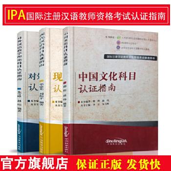 IPA 国际汉语教师证书考试认证指南3册 中国文化科目认证指南国际注册汉语教师资格等级认证大纲 现代汉语科目 教师资格证教材书籍 国际认证考核 国家统一认证