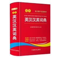 华语教学:学生英汉汉英词典(网络定制版)