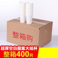 【好货优选】白色纸杯 一次性 纯白加厚空白茶水杯冷热杯儿童画画可涂鸦健康 白色 空白纸杯400只