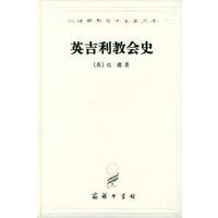 英吉利教��史 [英]比德 ,��S振,周清民 商�沼���^