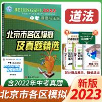 2021版北京中考道德与法治新课标北京市各区模拟及真题精选中考道德与法治模拟试题汇编