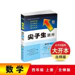 2020秋尖子生题库系列--四年级数学上(北师版)(BS版)