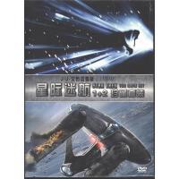 (泰盛文化)星际迷航-1+2珍藏套装DVD9