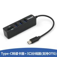 type-c otg多功能�x卡器二合一USB分�器�P�本P20手�C外接SD/TF卡mix2S小米6X 0.15m