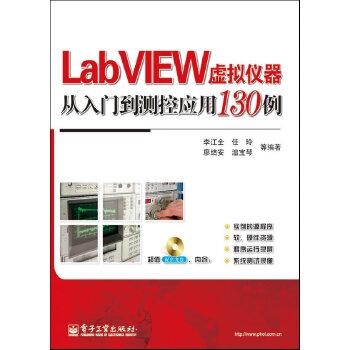 LabVIEW虚拟仪器从入门到测控应用130例(pdf+txt+epub+azw3+mobi电子书在线阅读下载)
