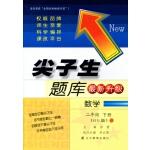 2017春尖子生题库系列--二年级数学下(北师版)(BS版)