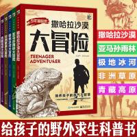 正版 给孩子的冒险书共五本 yamasun非洲青藏高原撒哈拉沙漠极地大冒险 儿童科普 自然科普 少年