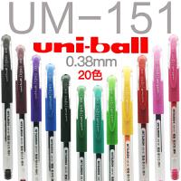 三菱UM-151中性笔/水笔/三菱UM151彩色水笔0.38mm 20色齐