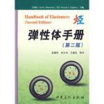 弹性体手册(第二版) (印)鲍米克(Bhowinich,A.K.),(美)斯蒂芬思(Stephens,H 978780