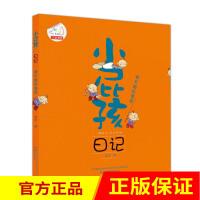 小屁孩日记・被打破的理想(注音读物) 儿童文学书籍 7-10岁适读 课外读物 春风文艺出版社