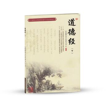 道德经(下)(中国传统文化教育全国中小学实验教材)