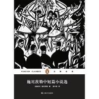 施尼茨勒中短篇小说选(企鹅经典)(平装)