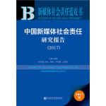 新媒体社会责任蓝皮书:中国新媒体社会责任研究报告(2017)