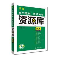 理想树67高考2019新版高中教材考试知识资源库 物理 高中全程复习用书