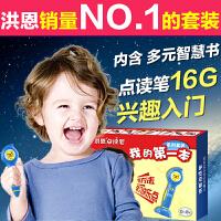洪恩点读笔早教机套装婴幼儿童英语识字学习0-3-6岁可充电下载16G