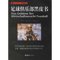 【二手书8成新】足球俱乐部黑皮书 (德)魏斯 ,方厚升 文汇出版社