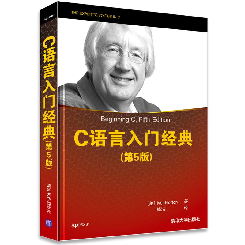 C语言入门经典(第5版) c语言程序设计 零基础教程电脑编程入门自学计算机书籍 c++ primerC语言从入门到精通霍尔顿Ivor Horton杨浩