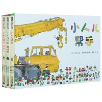 正版 蒲蒲兰绘本馆 小人儿帮手系列/搜索队/圣诞节 日本绘本图书0-1-2-3-4-5-6-8岁婴儿幼儿童绘本故事书籍