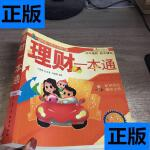 【二手旧书9成新】理财一本通 /于俊艳、刘丽丽 地震出版社