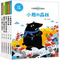 儿童情商故事美绘本(全5册)