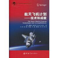 航天飞机计划 技术和成就