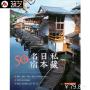 定价88元 私藏日本民宿50个 民宿设计与经营参考书 日本优质民宿解读 旅游参考书籍