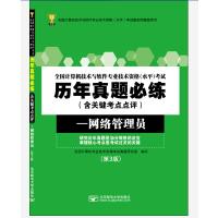 全国计算机技术与软件专业技术资格(水平)考试历年真题必练(含关键考点点评)――网络管理员(第3版)