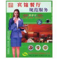 原装正版!宾馆餐厅规范服务(4VCD) 培训
