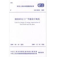 【节能,节水】GB 50528-2009 烧结砖瓦工厂节能设计规范