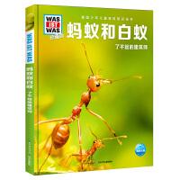 什么是什么・珍藏版(第4辑):蚂蚁和白蚁