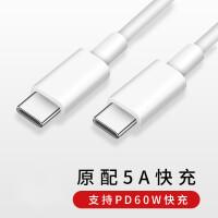 type-c公对公c-to-c双头数据线通用苹果MacBook /iPad Pro5A/switch