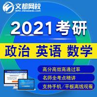 【英语一全程班】文都网校2021考研英语一网络视频课程在线课程