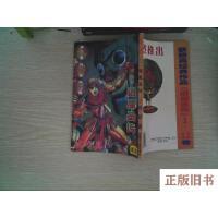 【二手旧书9成新】孔雀王 退魔圣传10