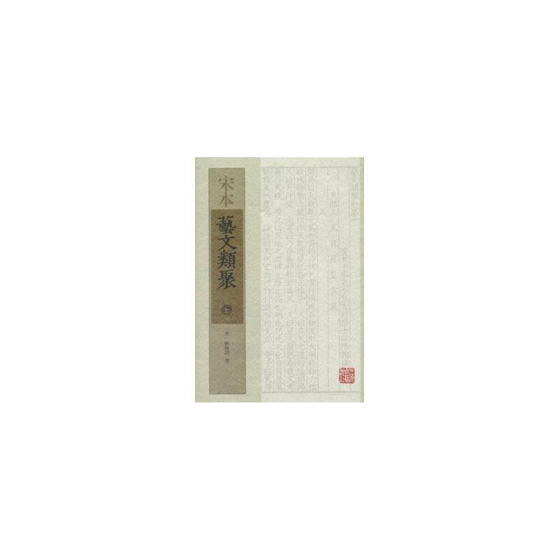 宋本艺文类聚(全三册)