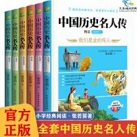 中国历史名人传 张若茵著自营同款 全套6册精读历史人物传记