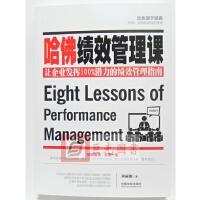 正版 哈佛绩效管理课 法制出版社 让企业发挥100%潜力的绩效管理指南 企业管理书籍