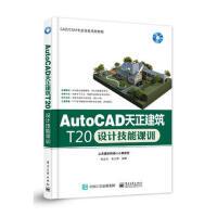 AutoCAD天正建筑T20设计技能课训 9787121309649